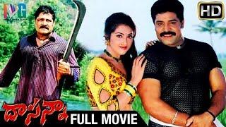 Dasanna Telugu Full Movie HD | Srihari | Meena | Suman | AVS | Raghuvaran | DSP | Indian Video Guru