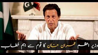 PM Imran Khan addresses nation after budget's announcement