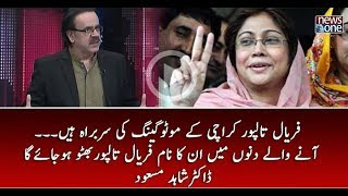 Anay Waly Dinoo Main Faryal Talpur Ka Naam Bhutto Hojaye Ga | Dr.Shahid Masood