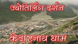 11th Jyotirling - Shri Kedarnath | Ancient Shiv Temples | Baba Dhaam |