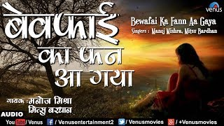 बेवफाई का फन आ गया | Bewafai Ka Fan Aa Gaya | Best Bollywood Sad Songs 2017 | Dard Bhare Songs
