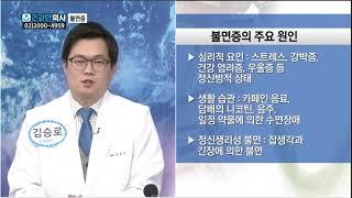 안상원박사 진행 / 불면증, 수면중무호흡증 한의학적 치료는?