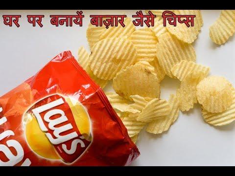 आलू चिप्स कैसे बनायें - Potato chips recipe in hindi - Aloo chips - crispy Potato chips recipe