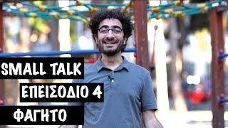 Download Small Talk - Φαγητό Video
