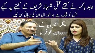 Hot Seat | Exclusive Interview Of Abid Boxer With Dr Fiza Khan.