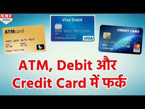 क्या आप जानते हैं कि ATM, Debit और Credit Card में क्या फर्क है?