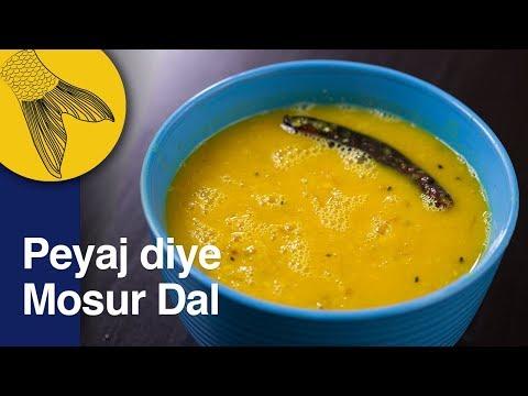Bengali Masoor Dal with Onions and Panch Phoron | Peyaj Diye Mosur Dal | Easy Bengali Dal Recipe