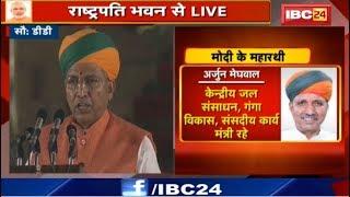 Download Arjun Ram Meghwal Oath Ceremony LIVE   Modi Shapath Grahan 2019 LIVE Video