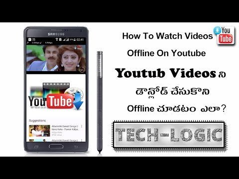 how to watch youtube videos offline (in Telugu/తెలుగులో )