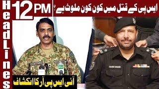 ISPR Hints at Broader Involvement in SP Dawar's Murder |Headlines 12 PM | 16 November | Express News