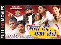 Download  Maya Dede Maya Lele - मया देदे मया लेले | CG  Film - Full Movie MP3,3GP,MP4
