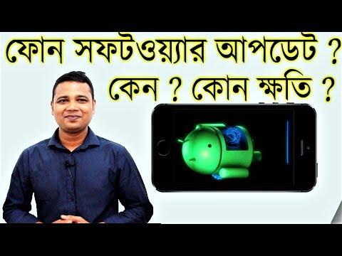 নতুন Android আপডেট ? কেন ? কোন ক্ষতি ? Android Software Update ? Why ? Any Harm ? | Bangla |