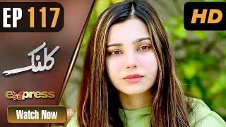 Pakistani Drama | Kalank - Episode 117 | Express Entertainment Dramas | Rubina Arif, Shahzad Malik