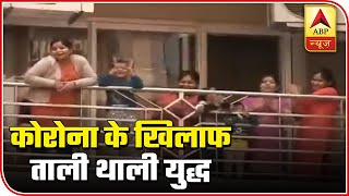 Precursor To Janta Curfew, People Clap, Bang Thalis To Thank Essential Service Providers | ABP News