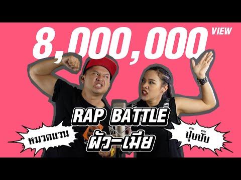 Rap Battle - ผัว VS เมีย [ หมวดแวน X ปุ๊บปั๊บ ]