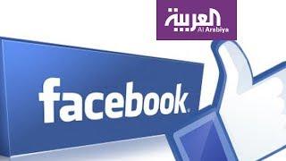 فيسبوك يواجه تحديا كبيرا لمنع التدخل المستقبلي بالانتخابات
