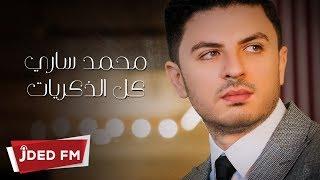 Mohamed Sary - Kol Elzakriat | 2019 | محمد ساري - كل الذكريات
