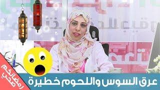 اسباب ضغط الدم ومأكولات يجب التوقف عنها #21 رمضانكم صحي