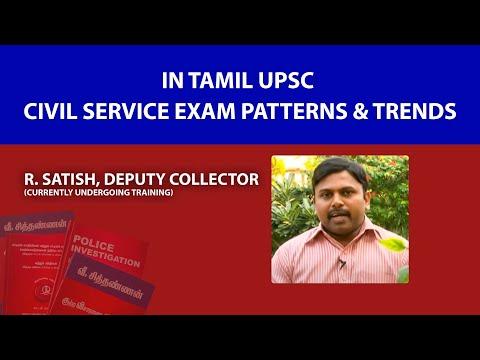 In Tamil  UPSC Civil Service Exam Patterns & Trends