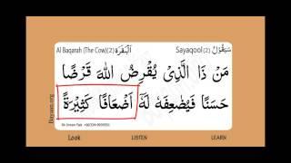 Surah Al Baqarah, The Cow, Surah 002, Verse 245, Learn Quran word by word translation