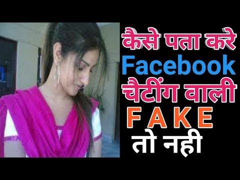 How To check Facebook Account is Fake