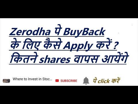 How to apply for buyback using Zerodha   कैसे Zerodha पे buyback के लिए apply करें