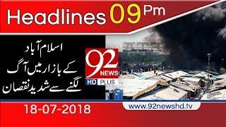 News Headlines   9:00 PM   18 July 2018   92NewsHD