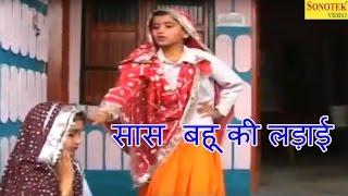 Saas Bahu Ki Ladai | सास  बहू की लड़ाई | छोटे बच्चो  की कॉमेडी | New Funny Comedy 2017