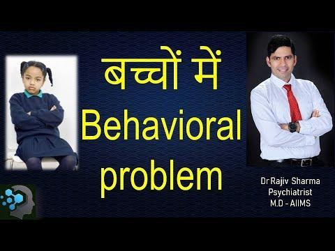 Behavior Problems in Children in Hindi - Dr Rajiv Sharma