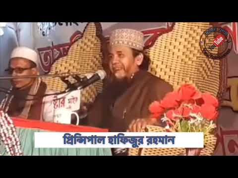 Bangla Waz 2019-Hafijur Rahman