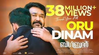 Big Brother | Oru Dinam | Video Song | Mohanlal | Siddique | Deepak Dev