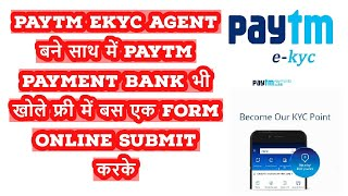 paytm kyc agent registration Videos - votube net