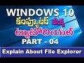 Windows 10 Tutorials in Telugu | Part 04  | windows 10 File management video in Telugu |