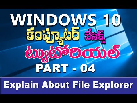 Windows 10 Tutorials in Telugu | Part 04  | windows 10 File management video in Telugu |