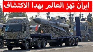 """عااجل عااجل إيران ترعب العالم و تكشف لأول مرة عن مفاجأة """"عسكرية خطييرة """" تحت الأرض !!"""