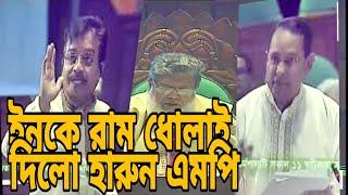 খালেদার মুক্তি নিয়ে ইনুকে ধোলাই করলো বিএনপির এমপি হারুন। Parlament news
