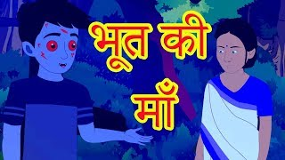 भूत की माँ | Moral Stories For Kids | Hindi Cartoon For Children | हिन्दी कार्टून