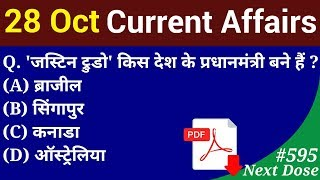 Next Dose #595 | 28 October 2019 Current Affairs | Daily Current Affairs | Current Affairs In Hindi