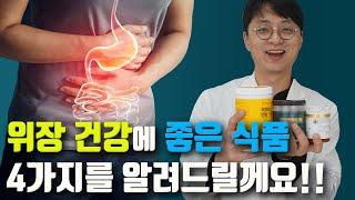 부모님의 위장 건강에 도움을 주는 식품!! 이런게 있습니다!