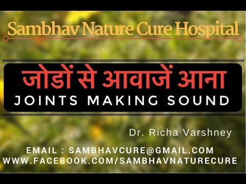Joints Making Sound? Treatment for Synovial fluid dryness Acupressure Home Remedies in Hindi