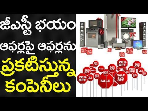 Companies OFFER Huge Discounts on Home Appliances!   GST Latest News   VTube Telugu