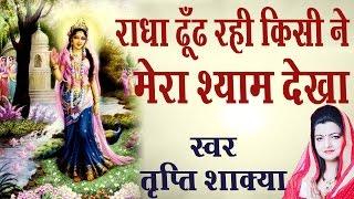 राधा ढूंढ रही Kisi Ne Mera Shyam Dekha ॥ Best Radhaji  Bhajan By Tripty Shakya # Ambey Bhakti