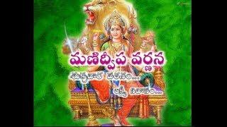 Manidweepa Varnana in Telugu  మణిద్వీప  వర్ణన   Smt. K.Sujatha