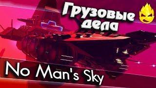 ★ No Man's Sky ★ Грузовые дела ★