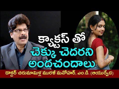 Beauty Tips with Cactus in Telugu | క్యాక్టస్ తో అందచందాలు