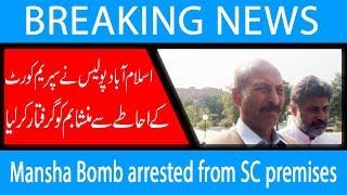 Mansha Bomb arrested from SC premises   15 Oct 2018   92NewsHD