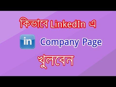 How To Create A LinkedIn Company Page or Business Page Bangla Tutorial Easy Tech Bangla
