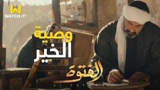 الفتوة - وصية حسن الجبالي.. وصية الخير والحق والعدل ❤️