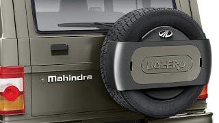 बेहत ही कम किमत और जबरदस्त लुक के साथ लॉन्च हुआ Mahindra Bolero का सस्ता नया अवतार, जानिये कीमत ||