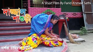 বউ নির্যাতন | Bou Nirzaton | শিক্ষণীয় শর্ট ফিল্ম | Bindu Movie